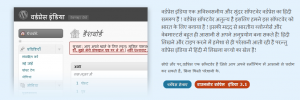 wordpress-in-hindi